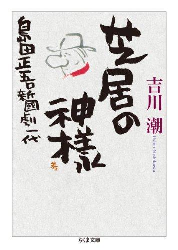 芝居の神様 島田正吾・新国劇一代 (ちくま文庫)