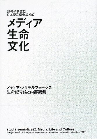 記号学研究22『メディア・生命・文化』