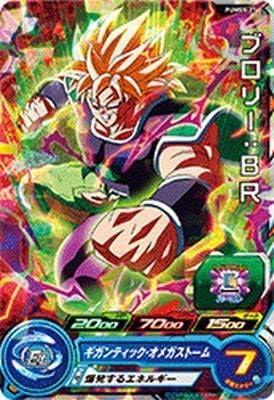スーパードラゴンボールヒーローズ/PUMS5-27 ブロリー:BR【箔押し】