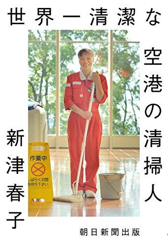 世界一清潔な空港の清掃人