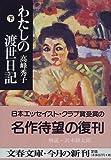 わたしの渡世日記〈下〉 (文春文庫)