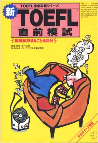 New TOEFL just before Moshi (TOEFL fully capture series) (1995) ISBN: 4872344774 [Japanese Import]