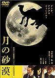 月の砂漠 [DVD]