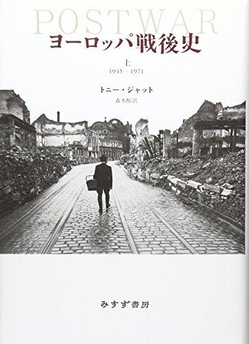 ヨーロッパ戦後史 (上) 1945-1971
