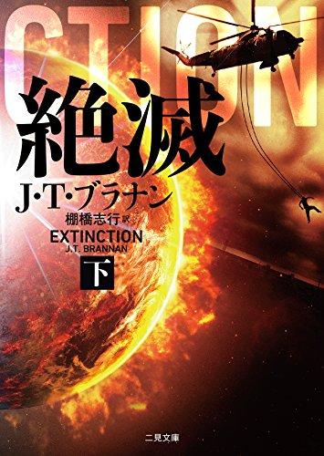 絶滅 下 / J・T・ブラナン