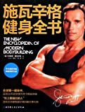 img - for Arnold Schwarzenegger: The New Encyclopedia of Modern Bodybuilding (Chinese Edition) by shi wa xin ge (2011-08-01) book / textbook / text book
