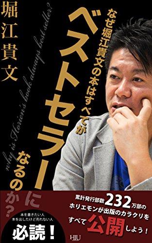 なぜ堀江貴文の本はすべてがベストセラーになるのか? (Japanese Edition)
