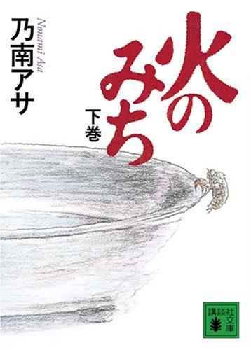 火のみち(下) (講談社文庫)