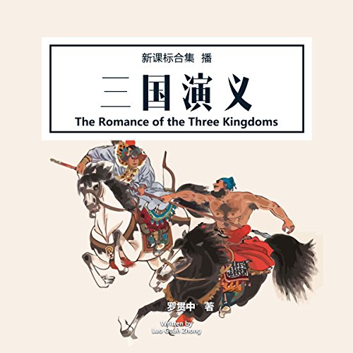 三国演义 - 三國演義 [The Romance of the Three Kingdoms]