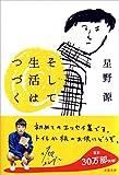 そして生活はつづく (文春文庫) (Japanese Edition)