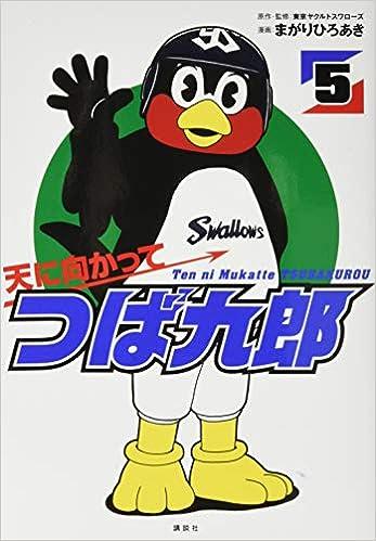 天に向かってつば九郎 5 ワイドkc まがり ひろあき 東京ヤクルトスワローズ 本 通販 Amazon