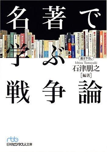 名著で学ぶ戦争論(日経ビジネス人文庫)