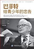 巴�特给�少年的忠告 (Chinese Edition)