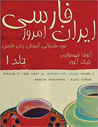 Book Persian of Iran Today, Volume 1 (Persian Edition) by Anousha Shahsavari (2013-10-01)