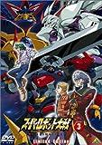 スーパーロボット大戦 ORIGINAL GENERATION THE ANIMATION 3 Limited Edition (初回限定生産) [DVD]