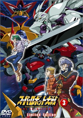 Super Robot Wars ORIGINAL GENERATION THE ANIMATION Volume 3