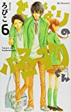 Tonari no Kaibutsu-kun (The Monster Next to Me) Vol.6 [In Japanese] by Robiko (2010-05-04)