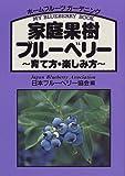 家庭果樹ブルーベリー―育て方・楽しみ方