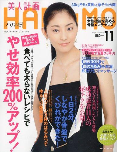 美人計画HARuMO 最新号 表紙画像