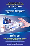 Library and Information Science (Objective Question In Hindi) UGC-NET JRF | UPSC