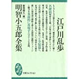 Akechi Kogoro Complete Works (popular literature museum - library collection) (1995) ISBN: 4062620138 [Japanese Import]