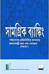 Inclusive Banking Thro Business Correspondent (Bengali) Paperback