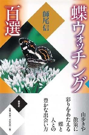 tyo watching hyakusen (Japanese Edition)