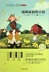 Uncle tom 39 s cabin chinese version chinese edition by ha for Uncle tom s cabin first edition value