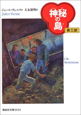 神秘の島〈第3部〉 (偕成社文庫)