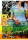 深愛 The Only Wish〈2〉beside cherry blossoms (ピンキー文庫)