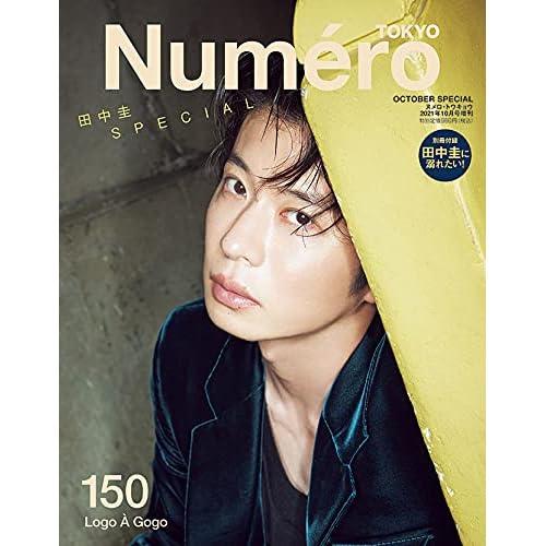 Numero TOKYO 2021年10月号 増刊 画像