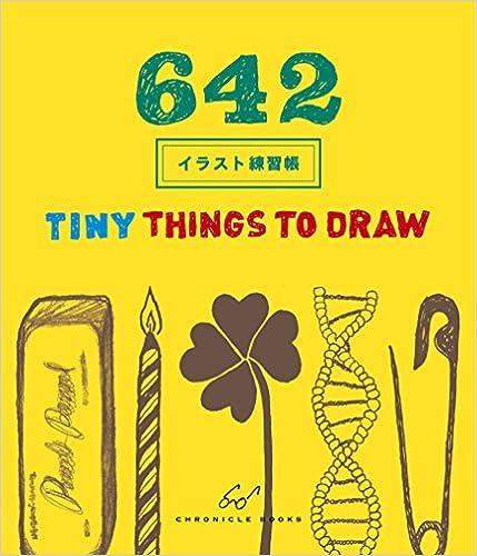 642イラスト練習帳: TINY THINGS TO DRAW (マルチメディア)