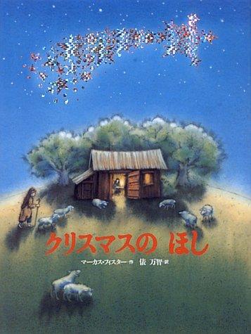 クリスマスのほし (世界の絵本(新))
