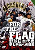 FOR THE FLAG 野球日本代表 夢と栄光への挑戦 [DVD]