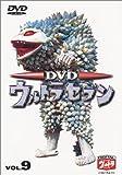 DVD ウルトラセブン Vol.9