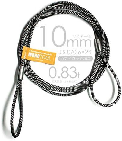 玉掛けワイヤー 10本組 ロック止 黒 10mm X 10m