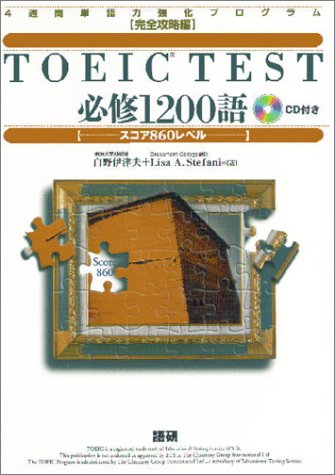 1200 words TOEIC TEST required - score 860 level (4 weeks vocabulary enhancement program (full capture Edition)) ISBN: 4876150265 (1999) [Japanese Import]