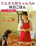てんきち母ちゃんちの休日ごはん (講談社のお料理BOOK)