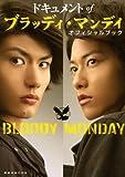 ドキュメント of ブラッディ・マンディ オフィシャルブック (講談社 Mook)