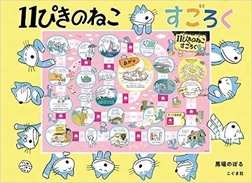 11ぴきのねこ すごろく すごろく 馬場のぼる絵 岩田ユキ