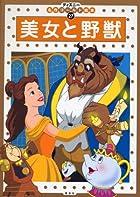 美女と野獣 (ディズニーゴールド絵本)