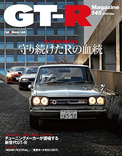 GTR Magazine 最新号 表紙画像