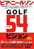 GOLF54ビジョン (ゴルフダイジェストの本)