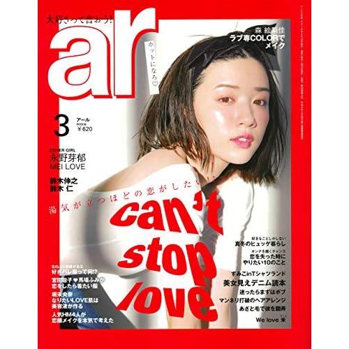 ar 2019年3月号 表紙画像