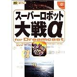 スーパーロボット大戦α for Dreamcast パーフェクトガイド (ドリマガBOOKS)
