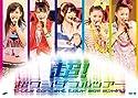 ℃-ute / コンサートツアー2011春 超!超ワンダフルツア〜の商品画像