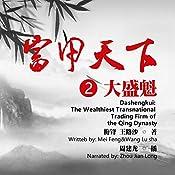 富甲天下:大盛魁 2 - 富甲天下:大盛魁 2 [Dashengkui: The Wealthiest Transnational Trading Firm of the Qing Dynasty 2] |  梅锋 - 梅鋒 - Mei Feng,  王路沙 - 王路沙 - Wang Lusha