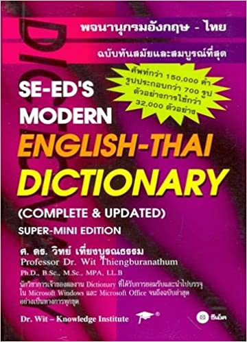 SE-Ed's Modern English-Thai Dictionary: (Complete & Updated) Super-mini Edition