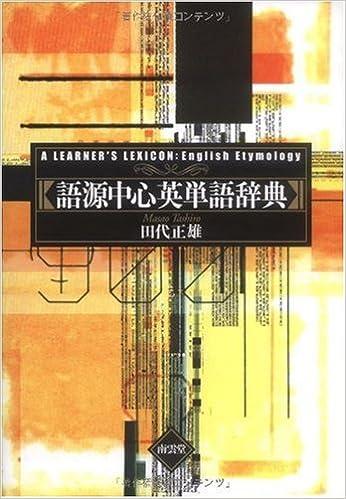 語源中心英単語辞典 の商品写真