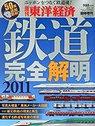 週刊 東洋経済 増刊 鉄道完全解明2011 2011年 7/8号 [雑誌]